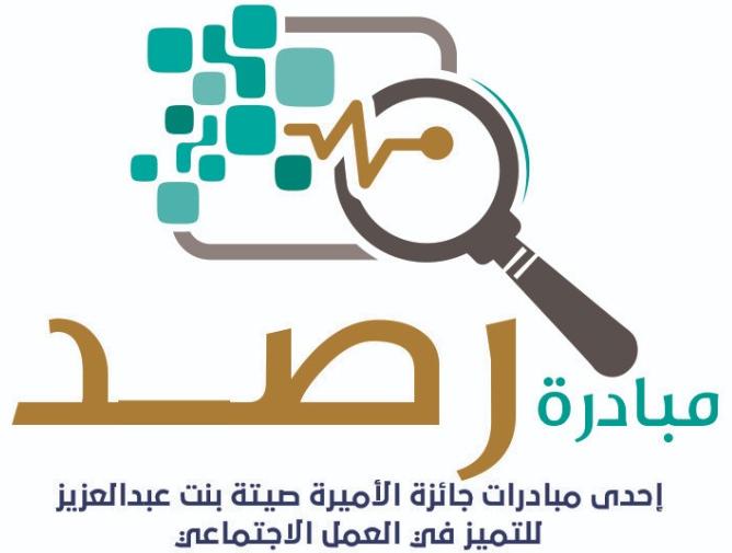 logo_مبادرة_رصد.png