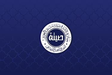 في نداء لسمو الاميرة سارة بنت فهد بمنتدى ( تمكين المرأة من العمل ) بالقصيم