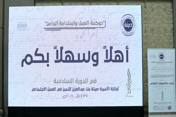 المؤتمر الصحفي للدورة السادسة