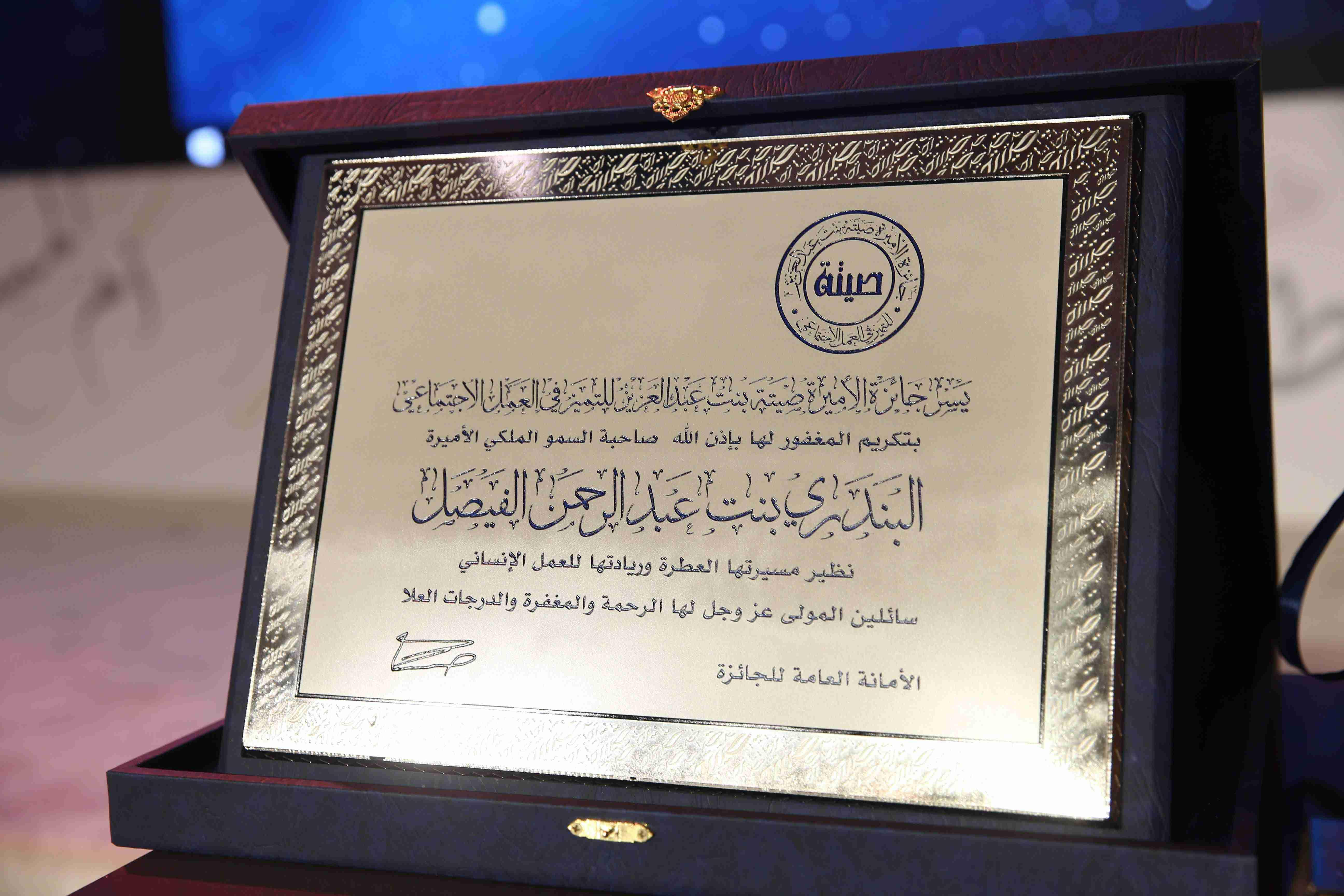 صاحبة السمو الملكي الأميرة/ البندري بنت عبدالرحمن الفيصل