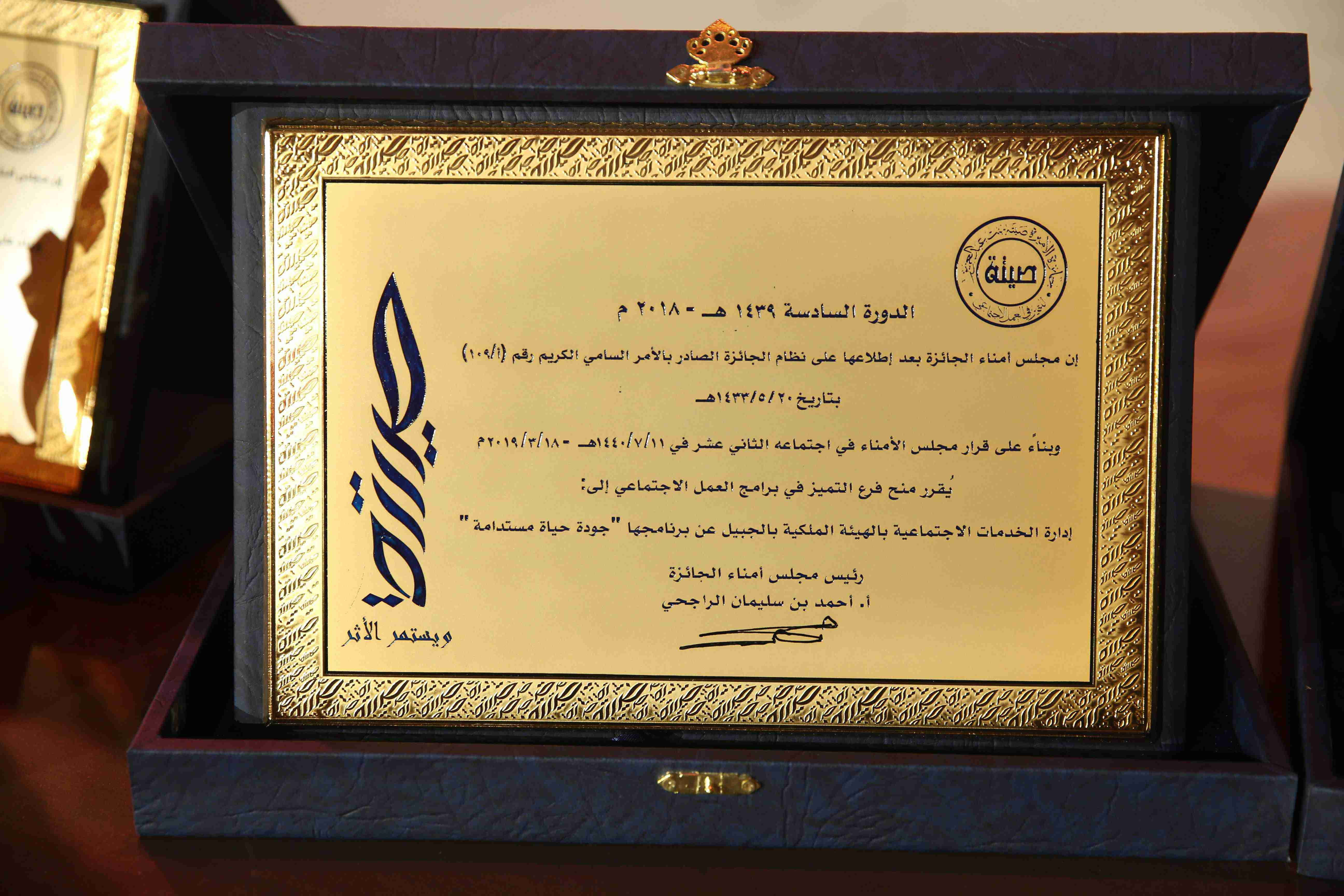 الفائز في فرع برامج العمل الاجتماعي بجائزة الأميرة صيتة لدورتها السادسة إدارة الخدمات بالهيئة الملكية بالجبيل