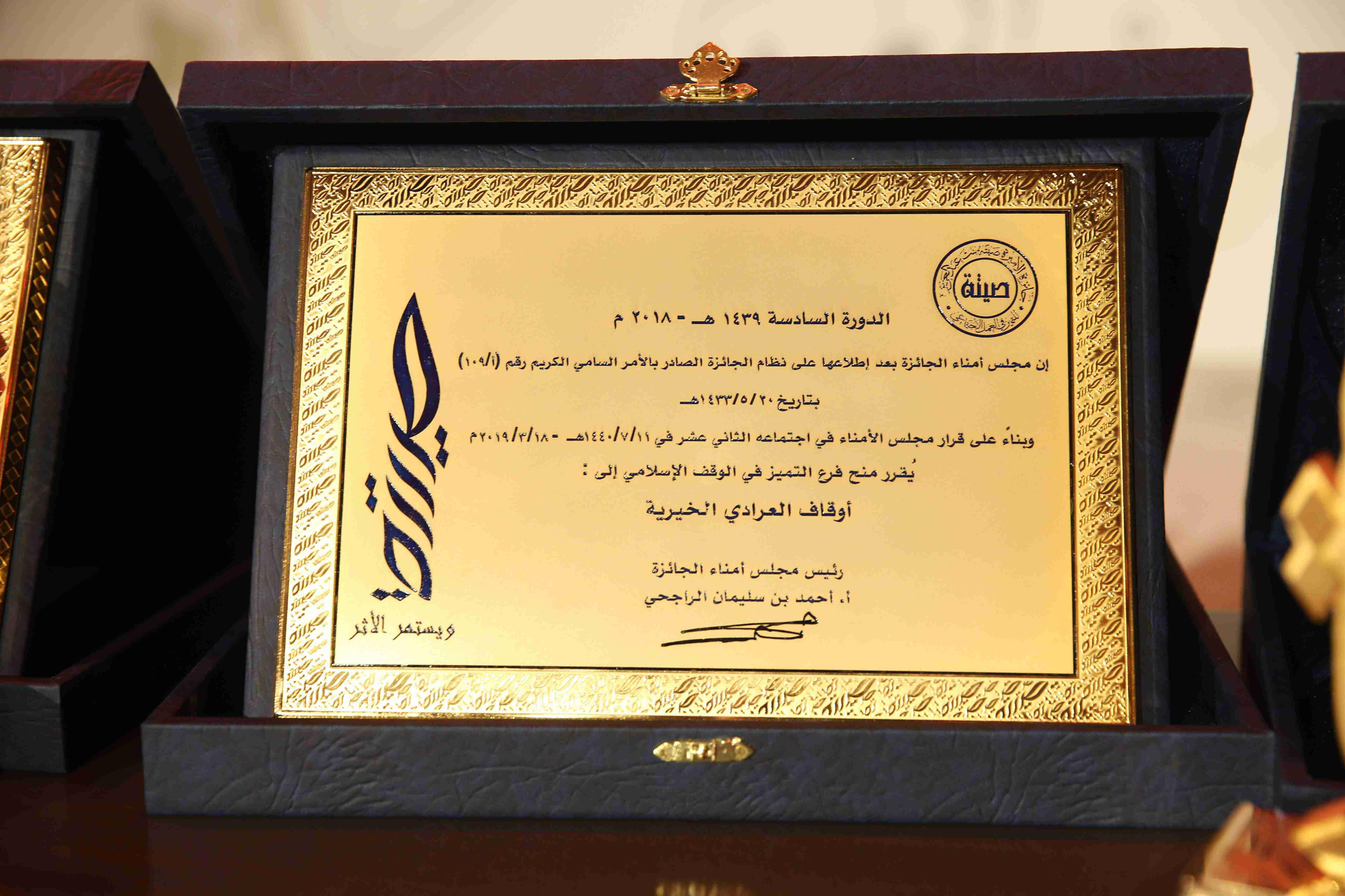 الفائز في فرع الوقف الاسلامي بجائزة الأميرة صيتة لدورتها السادسة أوقاف العرادي الخيرية
