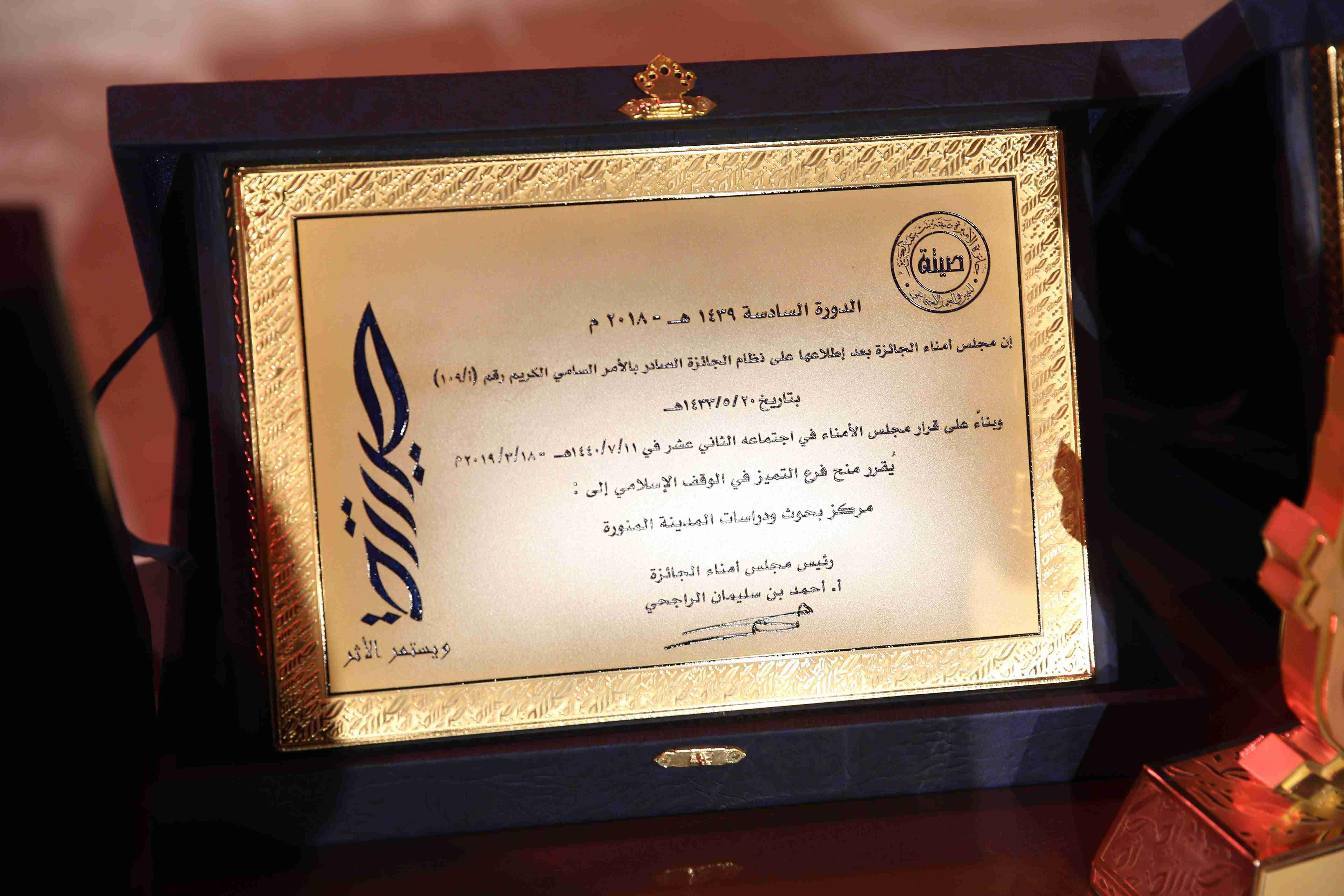 الفائز بجائزة الأميرة صيتة لدورتها السادسة مركز بحوث ودراسات المدينة المنورة