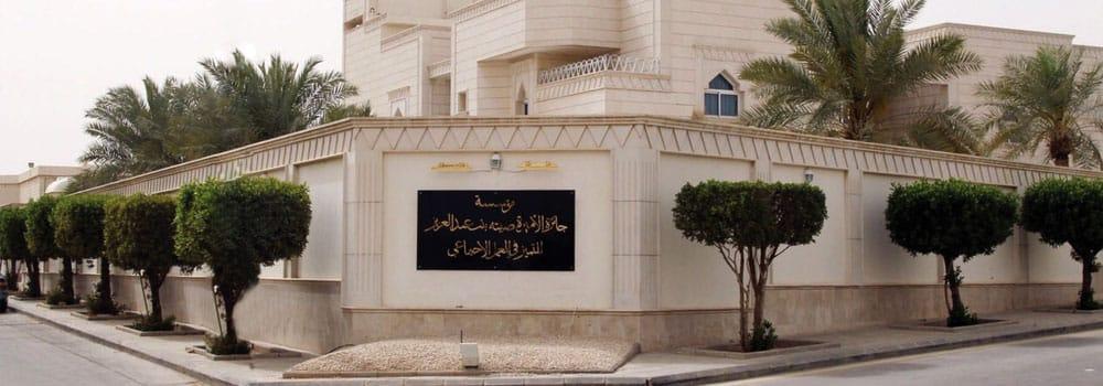 تعيين الدكتور/ عبدالله المعيقل أميناً عاماً لمؤسسة جائزة الأميرة صيته
