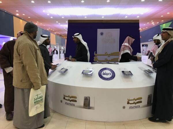جائزة الأميرة صيتة بنت عبدالعزيز للتميز في العمل الاجتماعي تشارك في