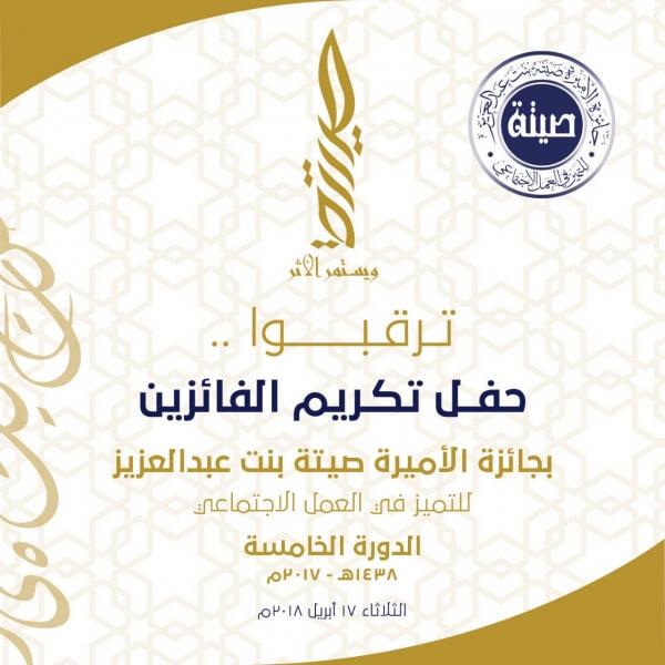 حفل تكريم الفائزين في  الدورة الخامسة