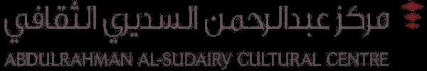 Abdulrahman Al-Sudairy Cultural Centre